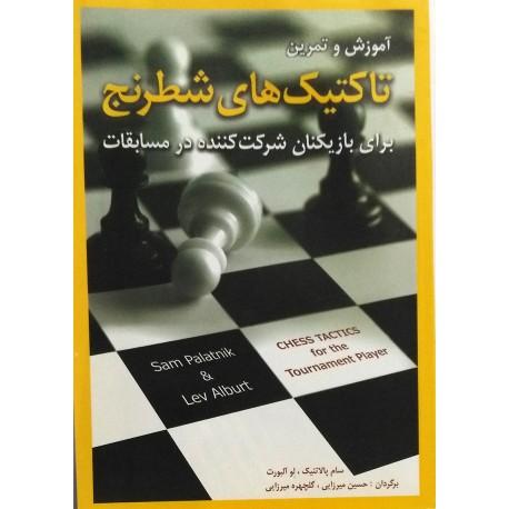 آموزش و تمرین تاکتیک های شطرنج