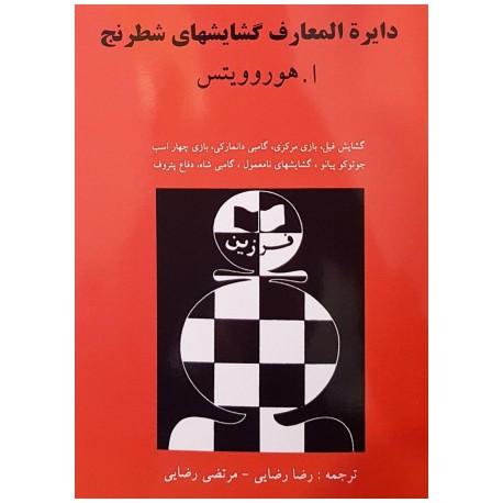دایره المعارف گشایش های شطرنج