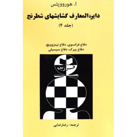 دایره المعارف گشایش های شطرنج (4)