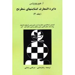 دایره المعارف گشایش های شطرنج جلد 3
