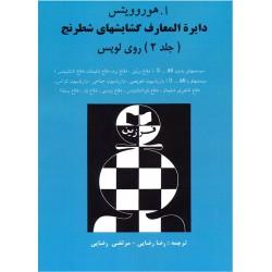 دایره المعارف گشایش های شطرنج جلد 2