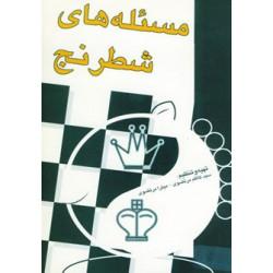 کتاب مسئله های شطرنج