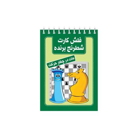 فلش کارت شطرنج برنده (مات در چهار حرکت)