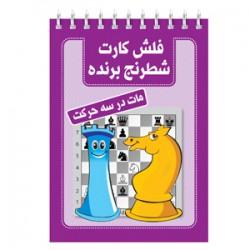 فلش کارت شطرنج برنده (مات در سه حرکت)