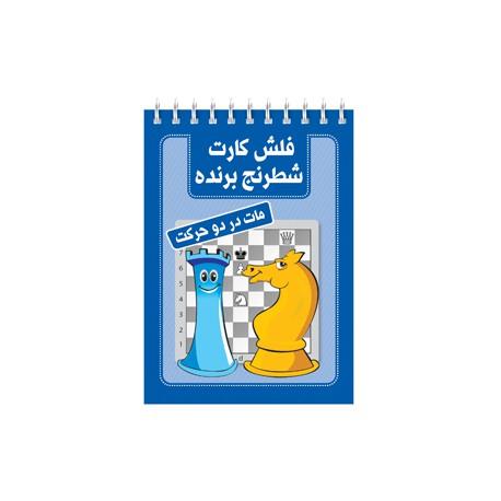 فلش کارت شطرنج برنده (مات در دو حرکت)