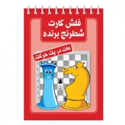 فلش کارت شطرنج برنده (مات در یک حرکت)