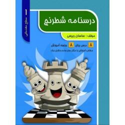 درسنامه شطرنج (سطح مقدماتی 1)