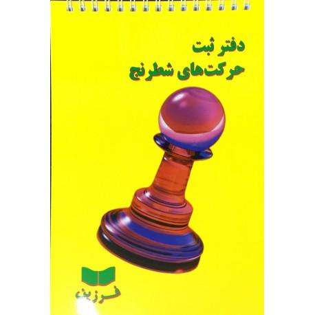 دفتر ثبت حركات شطرنج- استاندارد (سيمي)