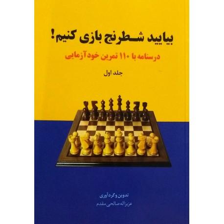 بیاید شطرنج بازی کنیم!