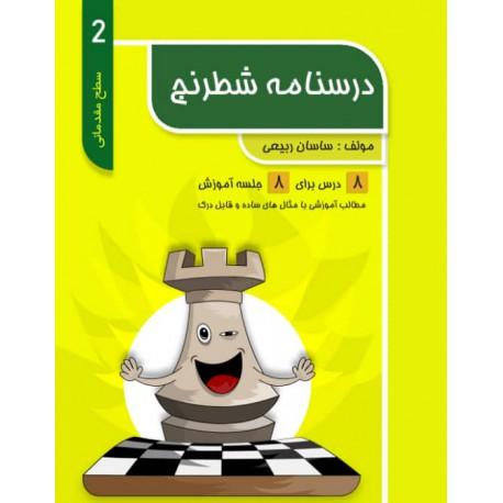 درسنامه شطرنج (سطح مقدماتی 2)