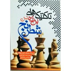 تاکتیک های برنده در شطرنج