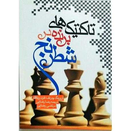 تکنیک های برنده در شطرنج