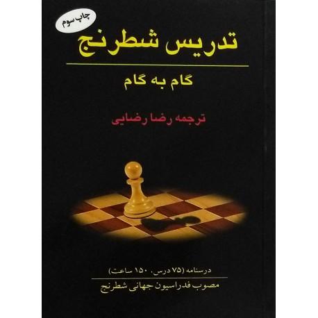 تدریس شطرنج