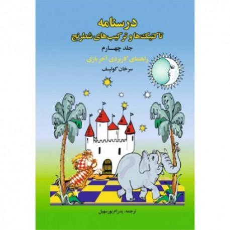 درسنامه تاکیک ها و ترکیب های شطرنج جلد چهارم