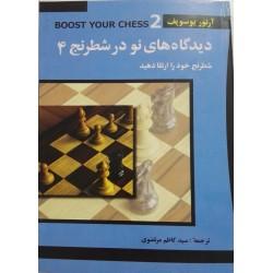 دیدگاه های نو در شطرنج 4 شطرنج خود را ارتقا دهید