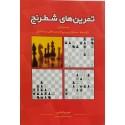 تمرین های شطرنج