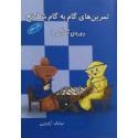 تمرین های گام به گام شطرنج