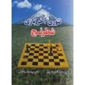 تئوری آخر بازی شطرنج