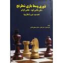 تئوری وسط بازی شطرنج کتاب دوم