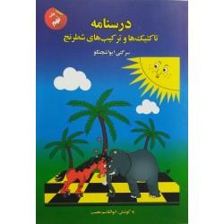 درسنامه تاکتیک ها و ترکیب های شطرنج
