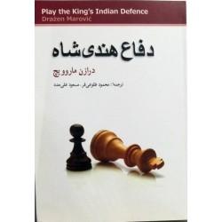 دفاع هندی شاه