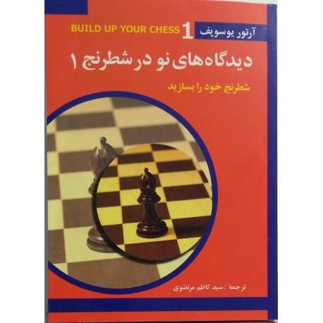 دیدگاه های نو در شطرنج 1