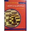 دیدگاه های نو در شطرنج 1 شطرنج خود را بسازید