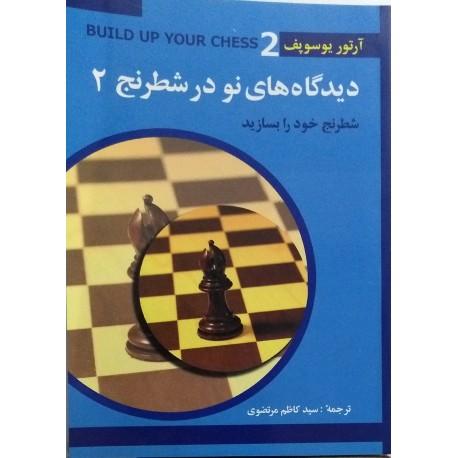 دیدگاه های نو در شطرنج 2