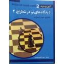 دیدگاه های نو در شطرنج 2 شطرنج خود را بسازید