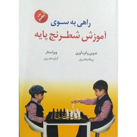 راهی به سوی آموزش شطرنج پایه