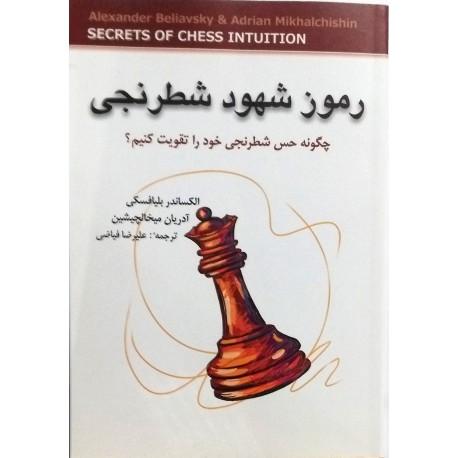رموز شهود شطرنجی