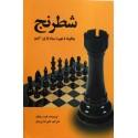 شطرنج چگونه با مهره سیاه بازی کنیم