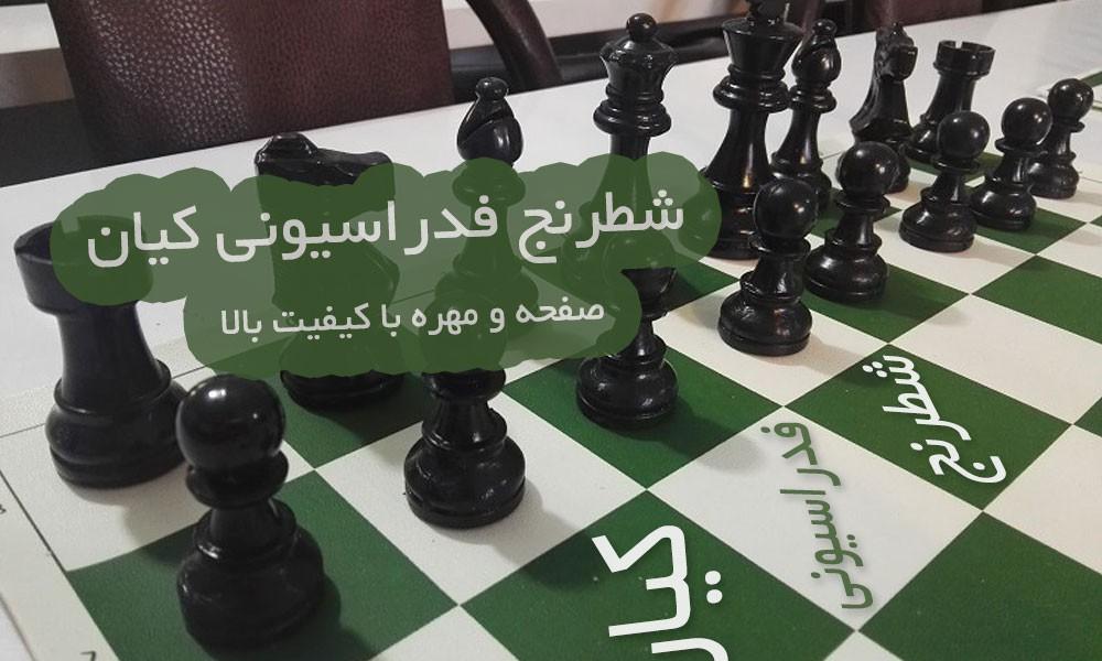 شطرنج کیان با کیفیت بالا