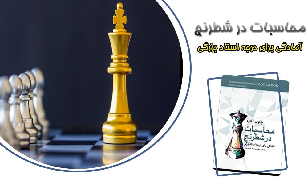 محاسبات در شطرنج