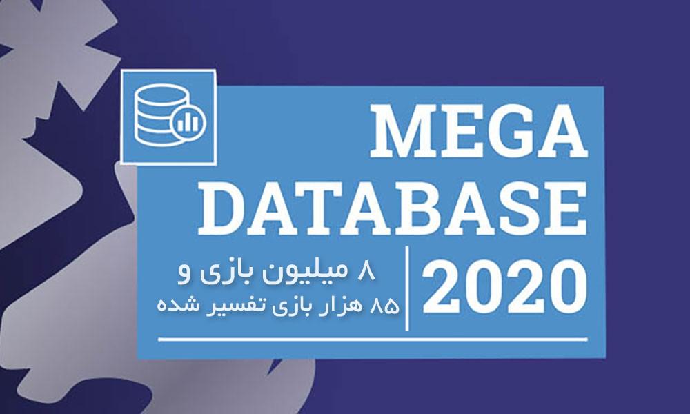 بانک اطلاعاتی شطرنج مگا دیتابیس 2020